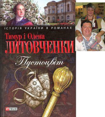 """Історичний роман """"Пустоцвіт"""" і його автори - Олена і Тимур Литовченки"""