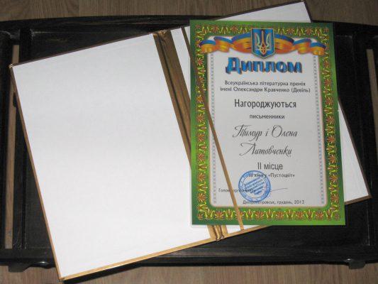 Диплом Всеукраїнської літературної премії ім. Кравченко (Девіль) - ІІ місце, грудень 2013 року