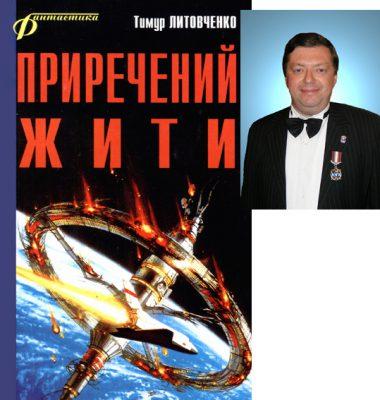 """""""Приречений жити"""", НФ-роман"""