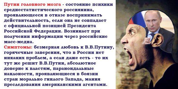 Путин головного мозга