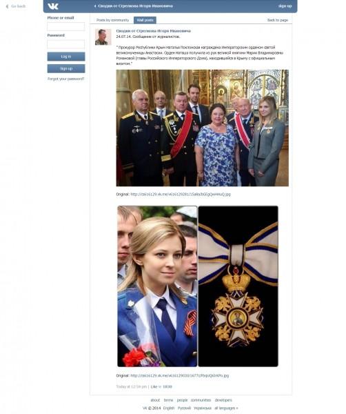 Strelkov_Nyasha
