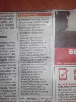 """Газета з повідомленням про дискусію на тему """"Путін є бог"""""""