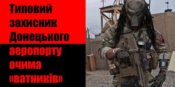 Захисник Донецького аеропорту