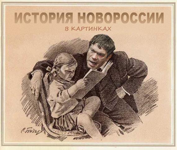 istoriya_novorossii_v_kartinkah_oleg_carev