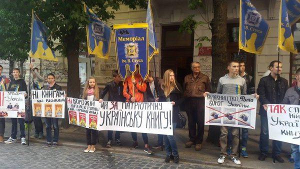 Патріотична громада Львова пікетує Форум видавців, побоюючись проникнення на наш книжковий ринок антиукраїнської пропаганди