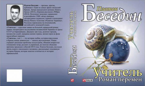 """Обкладинка книги Платона Бєсєдіна """"Учитель (роман перемен)"""""""