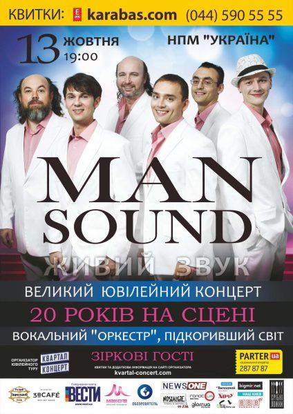 ManSound_11