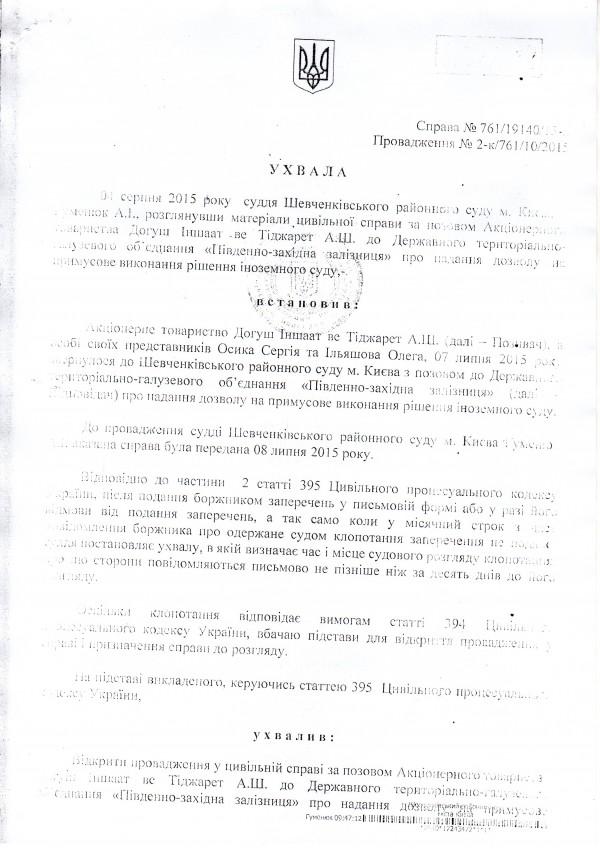 Дело, которое ведет судья Гуменюк