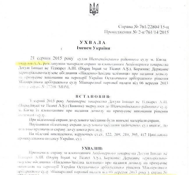 delo_osaulov1