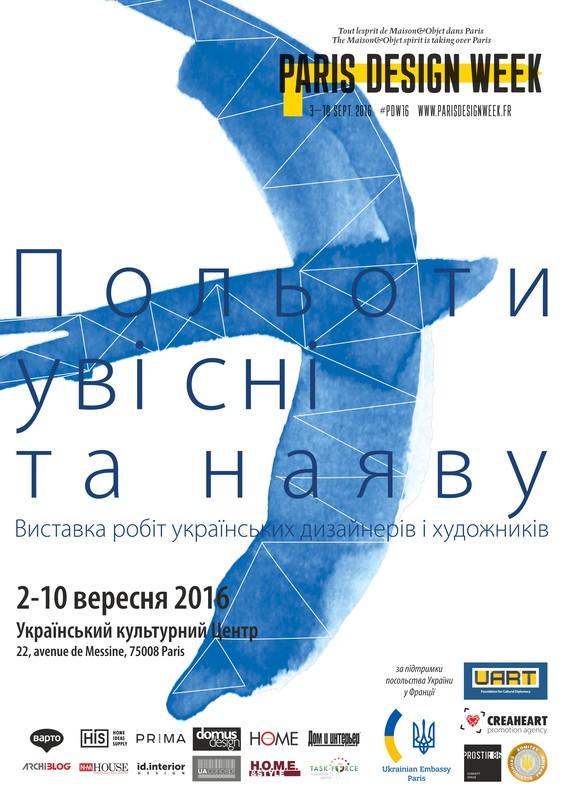 poster_pdw_ukr