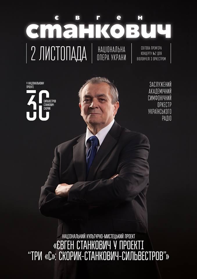 3s_stankovych_poster