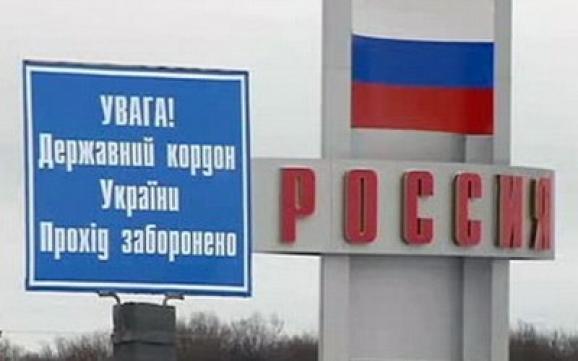 ukraina_rus_kordon_visa